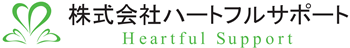 株式会社ハートフルサポート|コスト削減・資金繰り改善・確定拠出年金|福岡